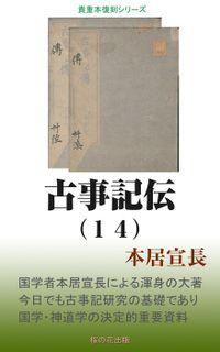 古事記伝(14)