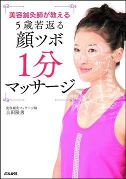 美容鍼灸師が教える5歳若返る顔ツボ1分マッサージ-電子書籍