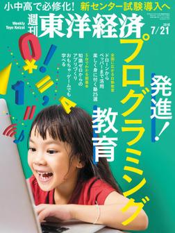 週刊東洋経済 2018年7月21日号-電子書籍