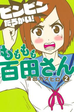 もももも百田さん(2)-電子書籍