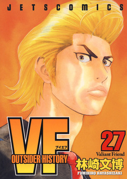 VF-アウトサイダーヒストリー- 27巻-電子書籍
