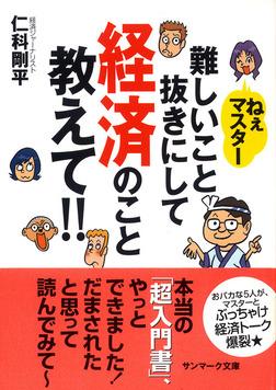 ねえマスター 難しいこと抜きにして経済のこと教えて!!-電子書籍