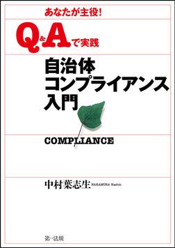 あなたが主役!Q&Aで実践自治体コンプライアンス入門-電子書籍