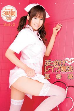 亜希菜-ぶっかけレイプ療法Vol.2--電子書籍