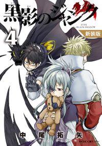 【新装版】黒影のジャンク(4)