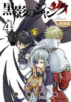 【新装版】黒影のジャンク(4)-電子書籍