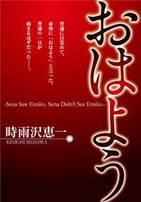 おはよう -Sena Saw Emiko. Sena Didn't See Emiko.-