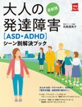 最新版 大人の発達障害[ASD・ADHD]シーン別解決ブック
