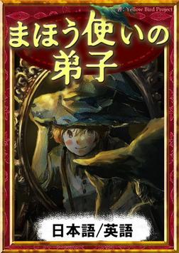 まほう使いの弟子 【日本語/英語版】-電子書籍