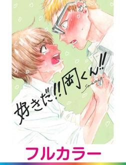 【フルカラー】好きだ!!岡くん!! 5-電子書籍