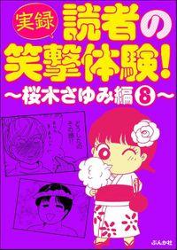 【実録】読者の笑撃体験!~桜木さゆみ編~ (8)