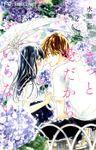 きっと愛だから、いらない(2)