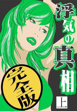 浮気の真相【完全版】(上)-電子書籍