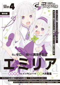 【電子版】電撃G's magazine 2021年4月号