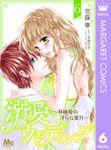 溺愛ウェディング ~林檎姫の淫らな蜜月~ 6