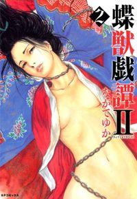 蝶獣戯譚2 2巻