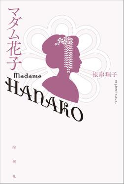 マダム花子-電子書籍