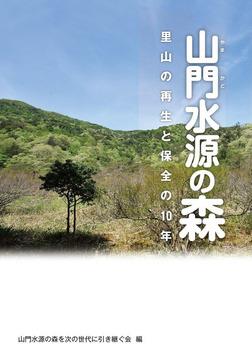 山門水源の森 里山の再生と保全の10年-電子書籍