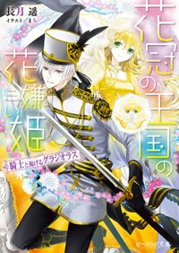 花冠の王国の花嫌い姫3 騎士と掲げるグラジオラス
