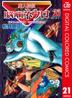 魔人探偵脳噛ネウロ カラー版 21-電子書籍