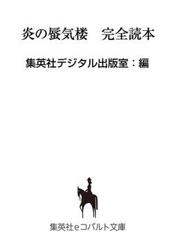【無料小冊子】炎の蜃気楼 完全読本-電子書籍