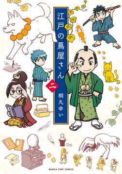江戸の蔦屋さん 2巻-電子書籍