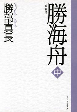 新装版 勝海舟 中-電子書籍