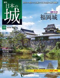 日本の城 改訂版 第108号