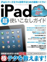 iPad超使いこなしガイド