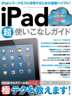 iPad超使いこなしガイド-電子書籍