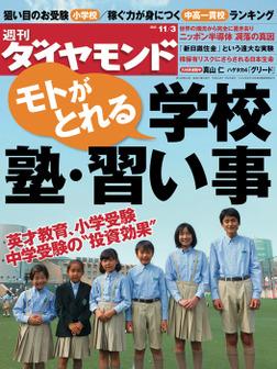週刊ダイヤモンド 12年11月3日号-電子書籍