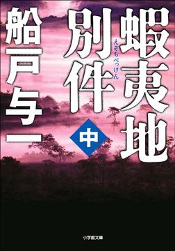 蝦夷地別件 中-電子書籍