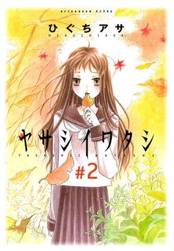 ヤサシイワタシ(2)-電子書籍