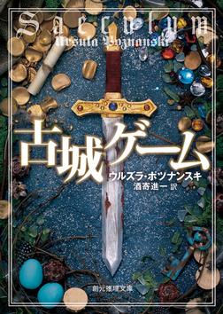 古城ゲーム-電子書籍