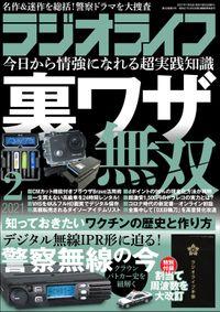 ラジオライフ2021年 2月号