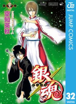 銀魂 モノクロ版 32-電子書籍