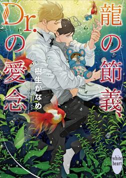 龍の節義、Dr.の愛念 電子書籍特典ショートストーリー付き 龍&Dr.(29)-電子書籍