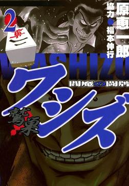 ワシズ 閻魔の闘牌 2-電子書籍