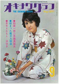 オキナワグラフ 1971年9月号 戦後沖縄の歴史とともに歩み続ける写真誌