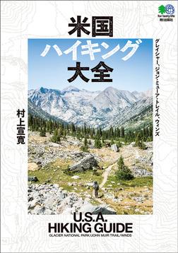 米国ハイキング大全-電子書籍