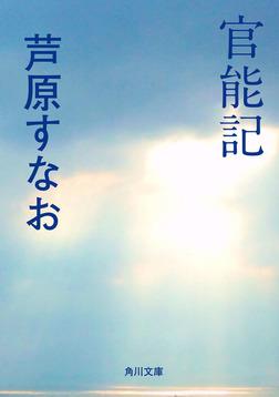 官能記-電子書籍