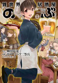 【20%OFF】異世界居酒屋「のぶ」【1~10巻セット】