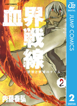 血界戦線―世界と世界のゲーム― 2-電子書籍