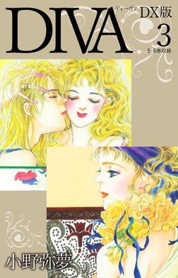 DIVA DX版3-電子書籍