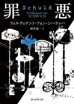 罪悪-電子書籍