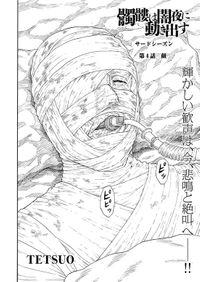 髑髏は闇夜に動き出す サードシーズン【連載版】第4話「顔」