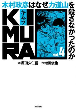 KIMURA~木村政彦はなぜ力道山を殺さなかったのか~ / vol.4-電子書籍