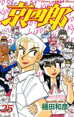 京四郎 25-電子書籍