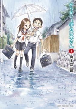 からかい上手の高木さん(1)-電子書籍