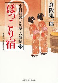 ほっこり宿 小料理のどか屋 人情帖13